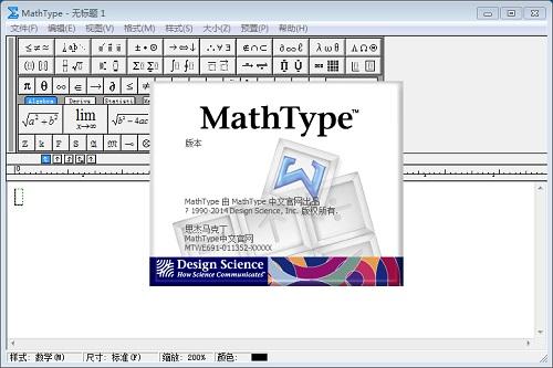 mathtype 6.9