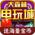 大森林电玩城app