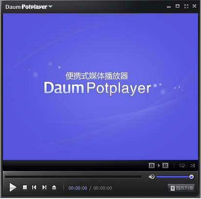 potplayer电脑版