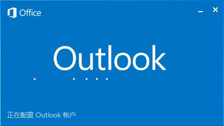 outlook电脑版