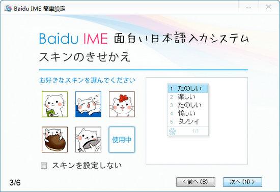 百度日文输入法电脑版