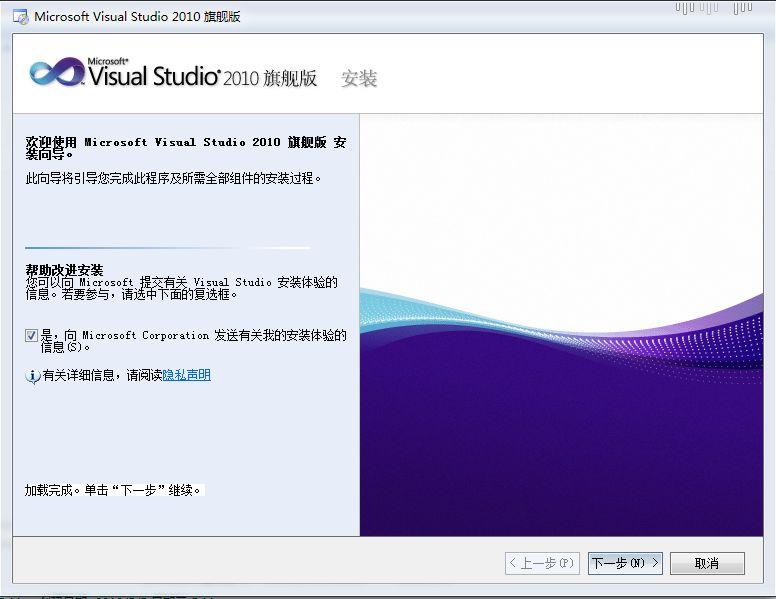 vs2010中文旗舰版