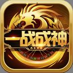 一战成神棋牌app最新版