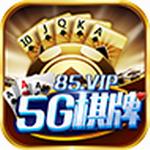 5G棋牌app最新版