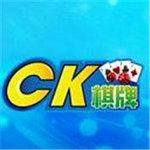 ck棋牌游戏大厅