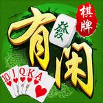 有闲棋牌app安卓版