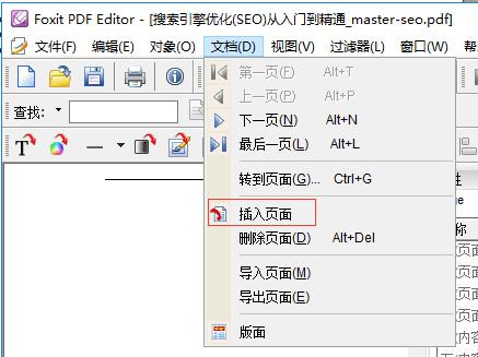 foxit pdf editor破解版