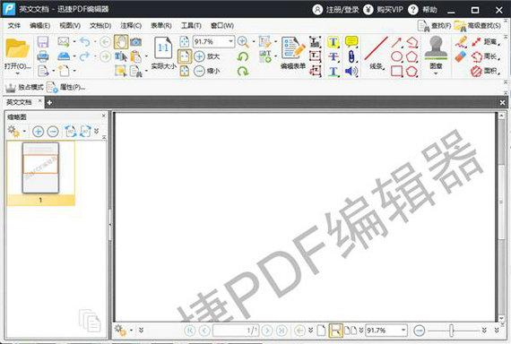 pdf文件怎么去水印 pdf文件去水印的方法