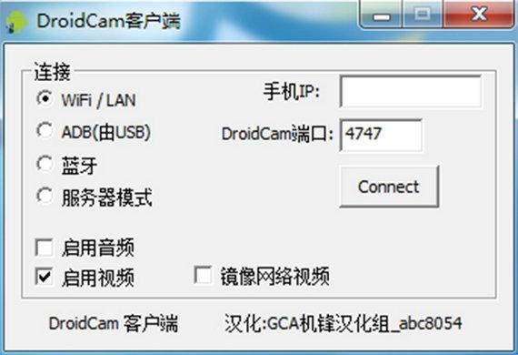 droidcamx最新版