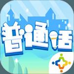 普通话小镇游戏