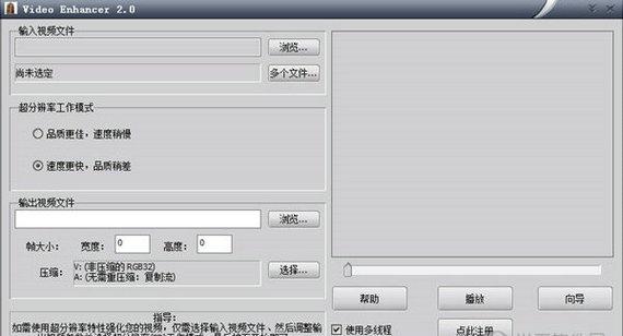 video enhancer中文破解版