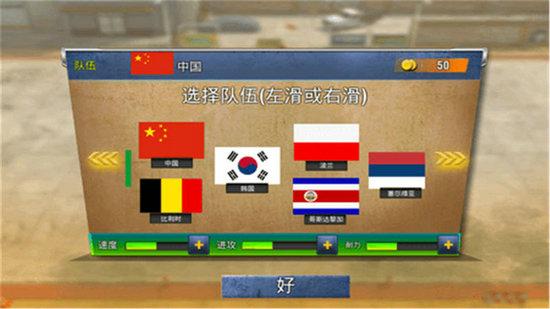 王者足球世界杯游戏下载