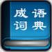 给力成语词典 v1.4.0 绿色版