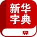 新华字典电子版  V2.3 免费版