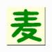 麦田识字破解版  v3.0.1