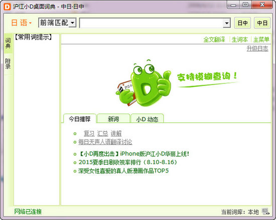 沪江小d日语词典网页版