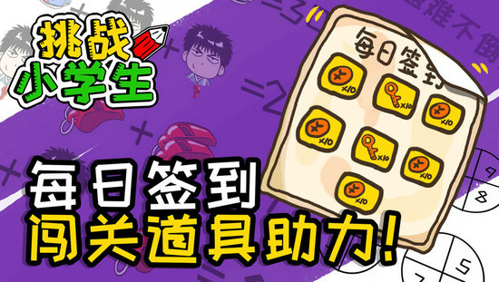 挑战小学生游戏下载