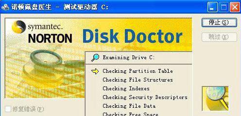 诺顿磁盘医生