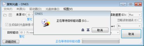 ones刻录软件中文版