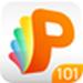 101教育ppt软件  v2.1.0 电脑版