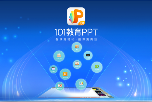101教育ppt软件