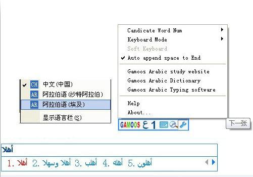 阿拉伯语输入法电脑版