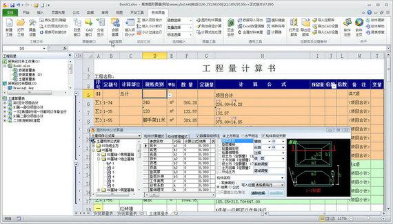 水晶易表软件