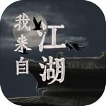 我来自江湖游戏