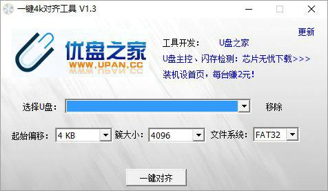 u盘低格工具中文版