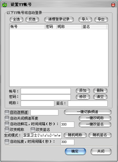 yy盒子变声器打不开_yy盒子下载_yy盒子v1.0.9 官方版下载-无限下载