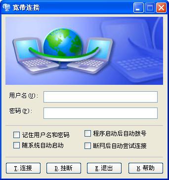 宽带连接软件