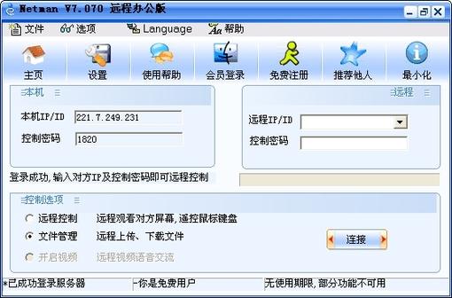 netman远程控制软件