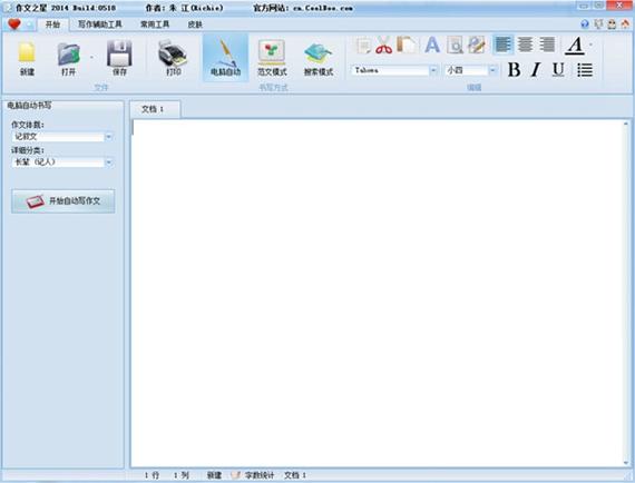 自动写作软件