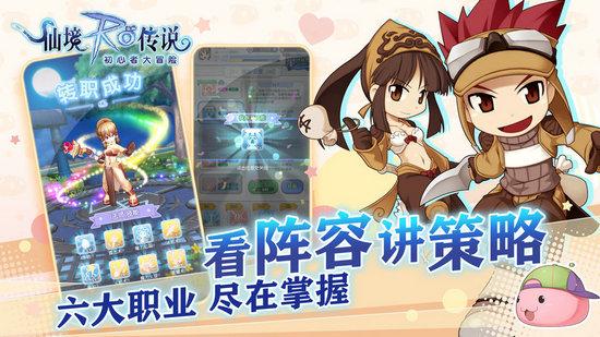仙境传说RO初心者大冒险游戏