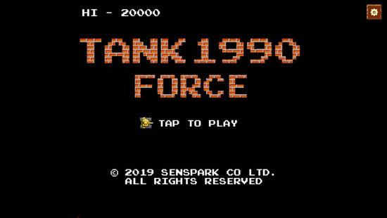 坦克大战1990无敌版
