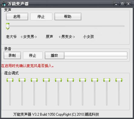 变声器软件电脑版