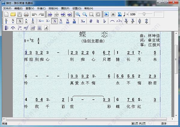 雅乐简谱打谱软件