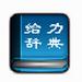 汉语大词典电脑版  v4.0 免费版