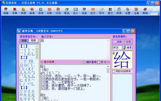 汉语大词典电脑版