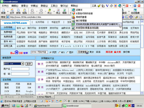 greenbrowser浏览器