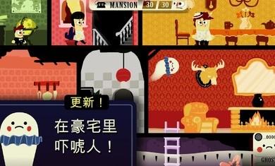 闹鬼的房子游戏手机版
