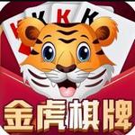 金虎棋牌app