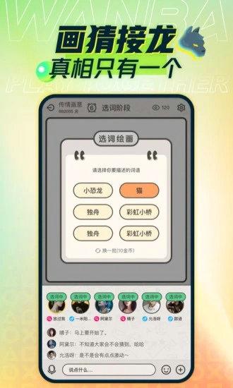 玩吧app