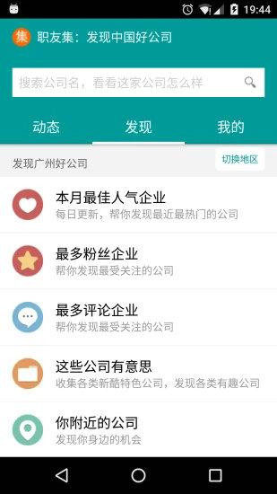 职友集app