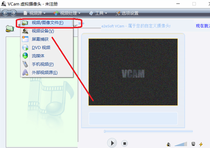 虚拟摄像头软件