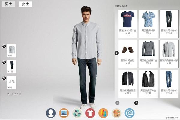 3d试衣间软件