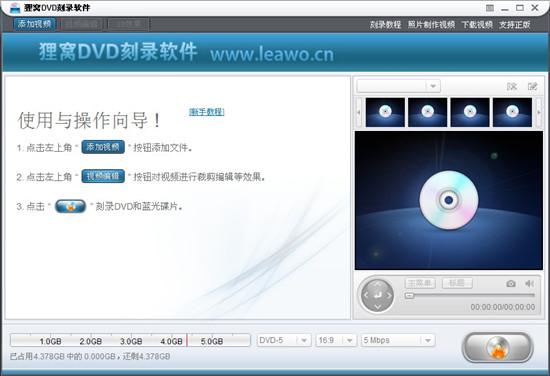 狸窝dvd刻录软件免费版