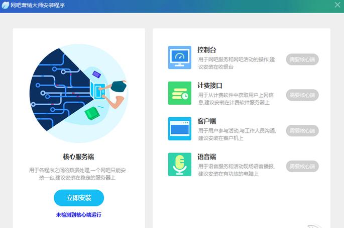 网吧营销大师云平台
