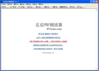 克克pdf阅读器中文版