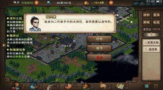 烟雨江湖太乙拳怎么样 烟雨江湖太乙拳法攻略